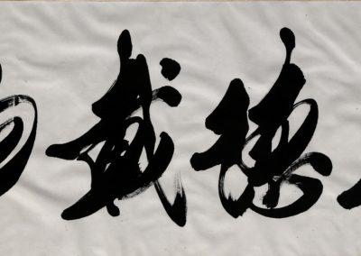 Kalligraphie 1